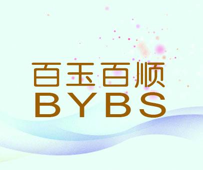 百玉百顺-BYBS