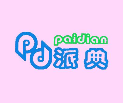 派典-PD