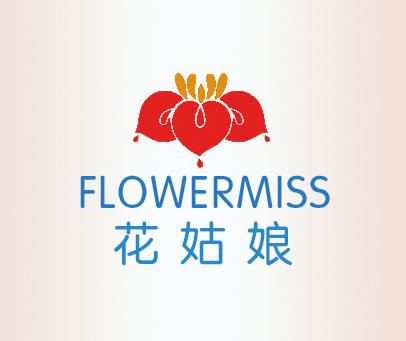 花姑娘-FLOWERMISS