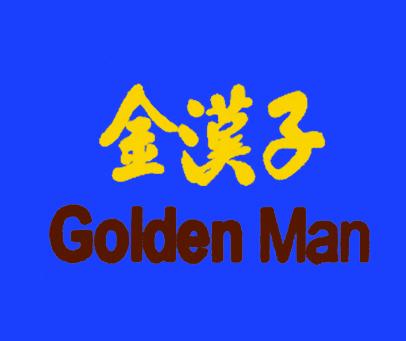 金汉子-GOLDENMAN