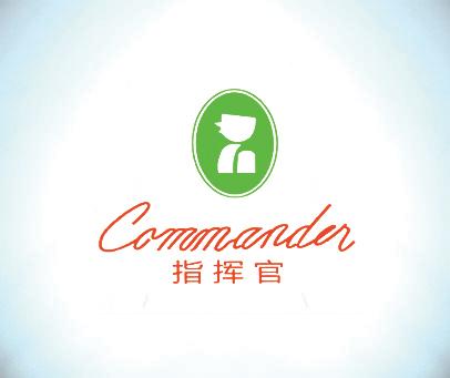 指挥官-COMMANDER