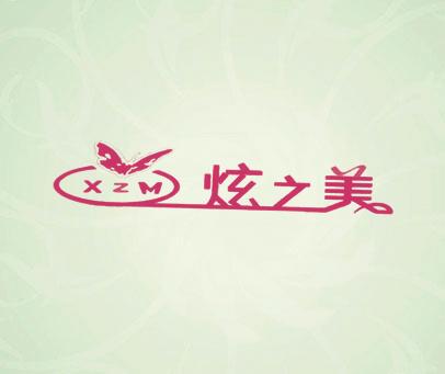 炫之美-XZM
