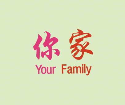 你家-YOURFAMILY