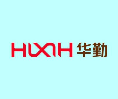 华勤-HXH