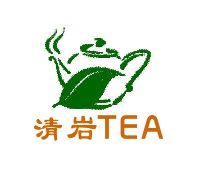 清岩-TEA