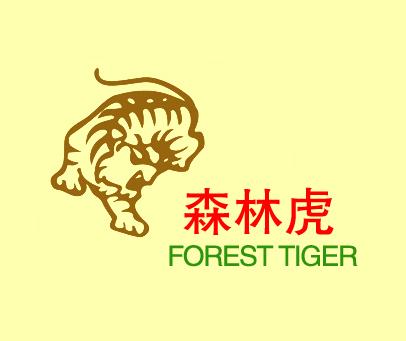 森林虎-FORESTTIGER