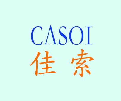 佳索-CASOI