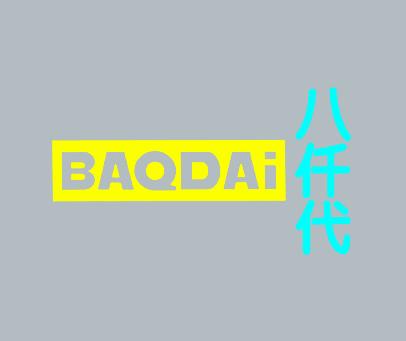 八仟代-BAQDAI