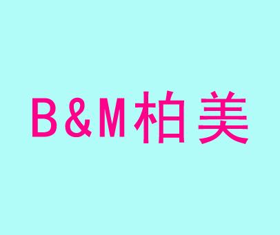 柏美-BM