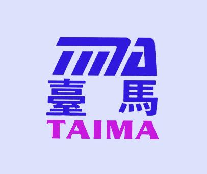 台马-TMA