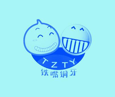 铁嘴铜牙-TZTY