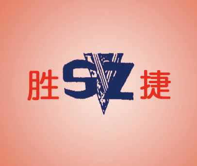 胜捷-SVZ