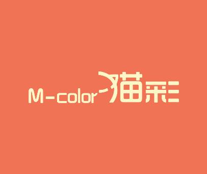 猫彩-MCOLOR