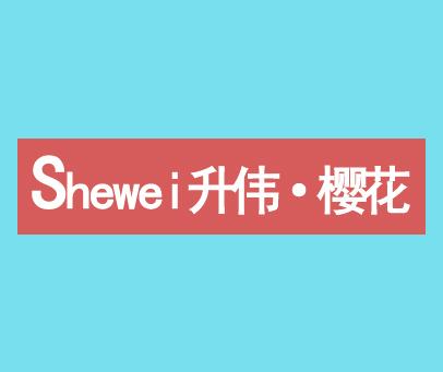 升伟樱花-SHEWEI