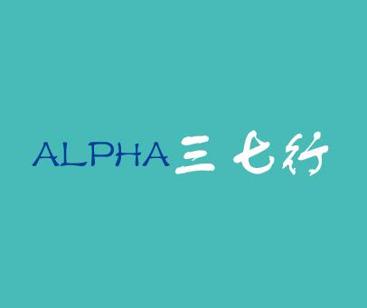 三七行-ALPHA