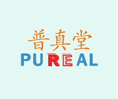 普真堂-PUREAL