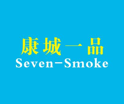 康城一品-SEVENSMOKE