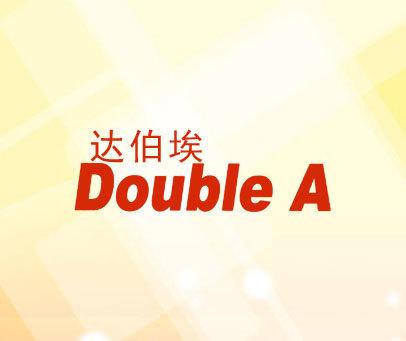 达伯埃-DOUBLEA