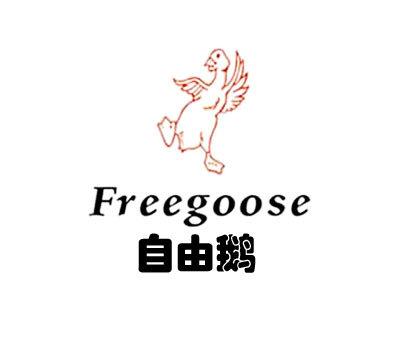 自由鹅-FREEGOOSE