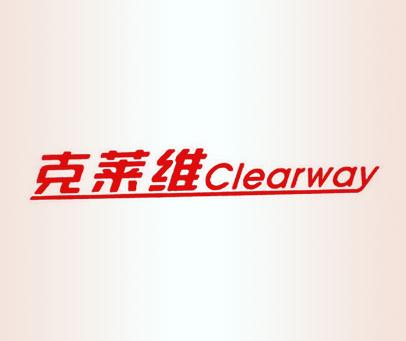 克莱维-CLEARWAY
