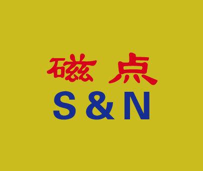 磁点-S & N