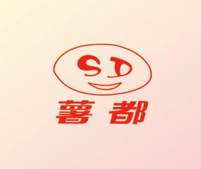 薯都-SD