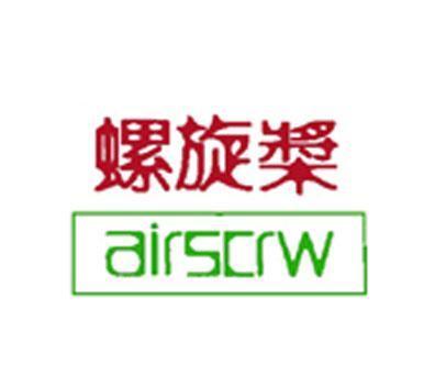 螺旋桨-AIRSCRW