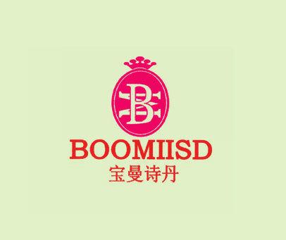 宝曼诗丹-BOOMIISDBM