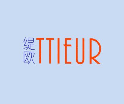缇欧-TTIEUR