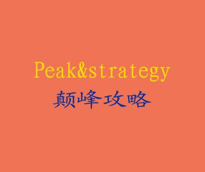 巅峰攻略-PEAK&STRATEGY