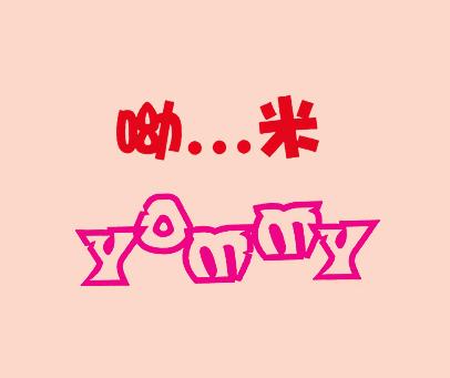 呦米-YOMMY