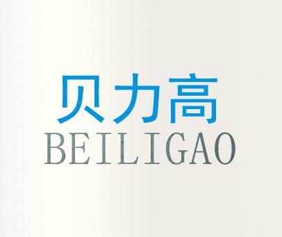 贝力高-BEILIGAO