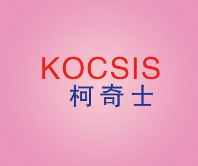 柯奇士-KOCSIS