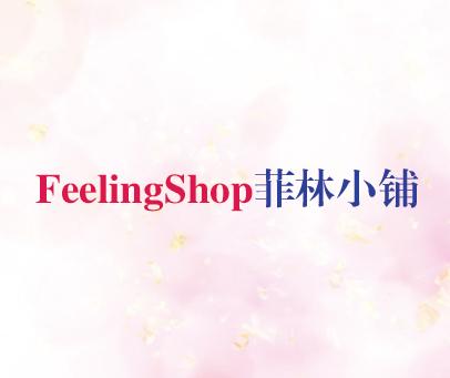 菲林小铺-FEELINGSHOP