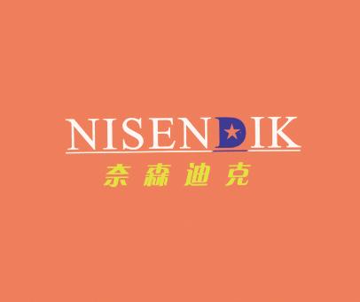 奈森迪克-NISENDIK