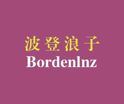 波登浪子-BORDENLNZ