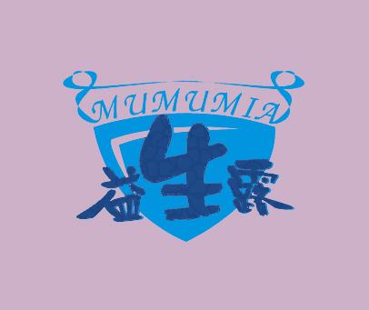 益生露-MUMUMIA