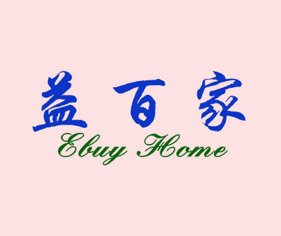 益百家-EBUYHOME