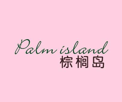 棕榈岛-PALMISLAND