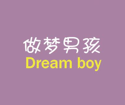 做梦男孩-DREAMBOY