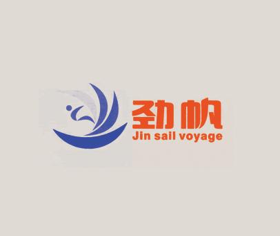 劲帆-JINSAILVOYAGE