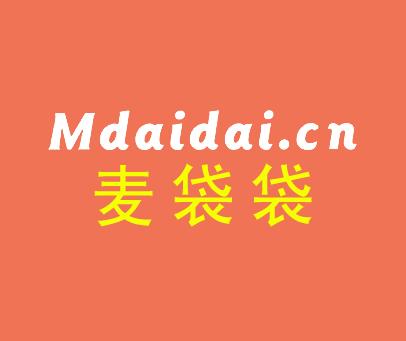麦袋袋-MDAIDAI.CN