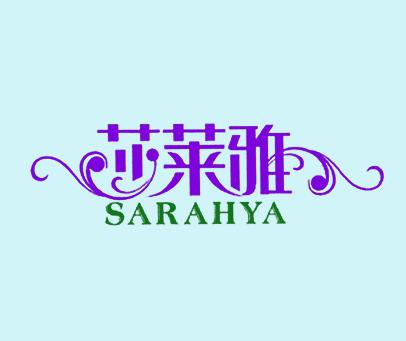 莎莱雅-SARAHYA