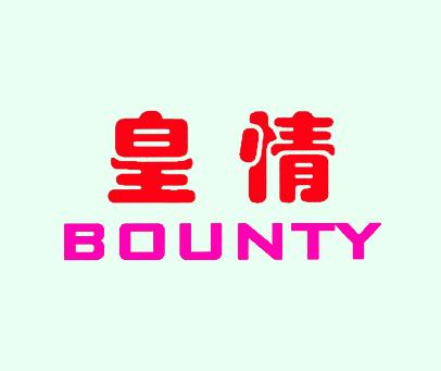皇情-BOUNTY