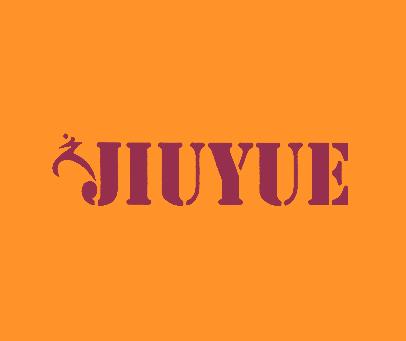 久-JIUYUE