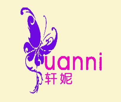 轩妮-UANN