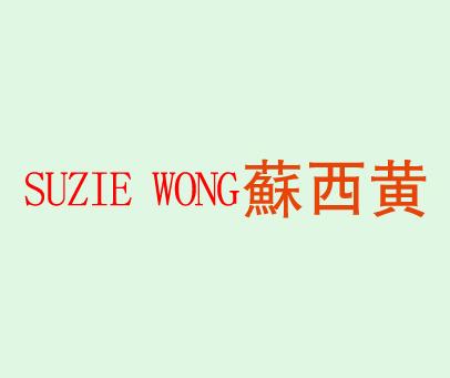 苏西黄-SUZIE WONG