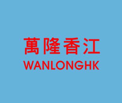 万隆香江-WANLONGHK