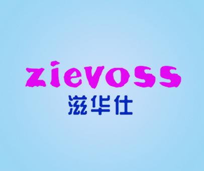 滋华仕-ZIEVOSS