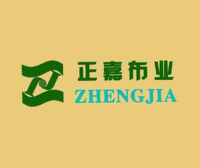 正嘉布业-ZHENGJIA
